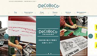 活版名刺倶楽部 DeCoBoCo