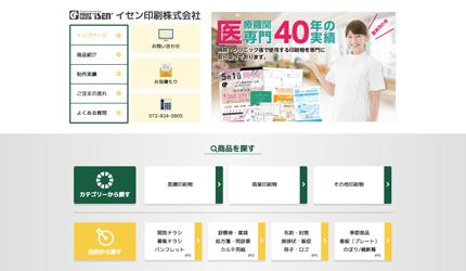 イセン印刷株式会社 印刷サイト