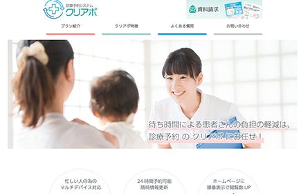 診療予約システム クリアポ ホームページ