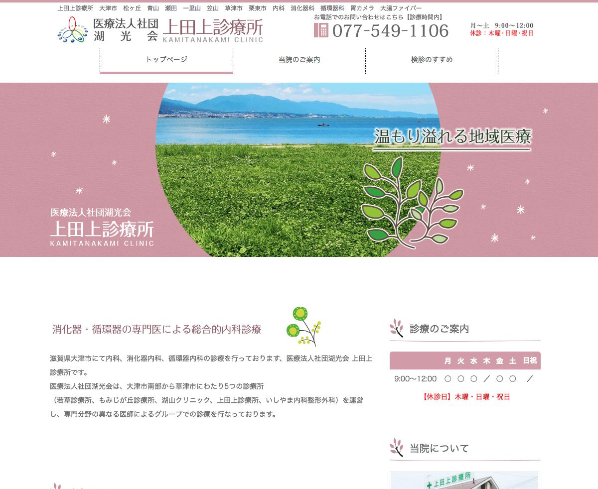 医療法人社団 湖光会 上田上診療所