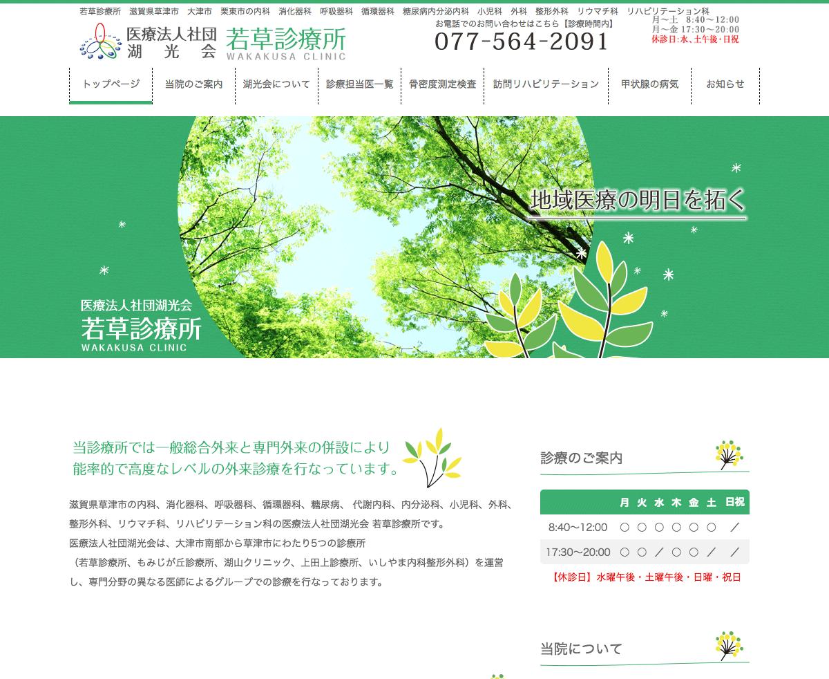 医療法人社団 湖光会 若草診療所